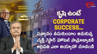 Corporate Success | Success Story of A Man Who Built A 7Star Empire At His Retirement Age |TeluguOne - TELUGUONE