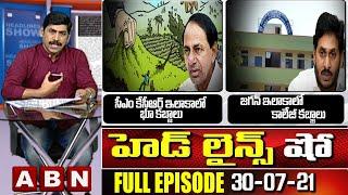Headlines Show | Today News Paper Main Headlines | Morning News Highlights | 30-07-2021 | ABN Telugu - ABNTELUGUTV