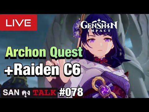 [Genshin-Impact]-Archon-Quest-