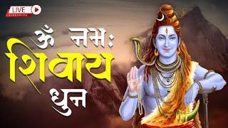 LIVE: Om Namah Shivaya Dhun   ॐ नमः शिवाय धुन   यह मंत्र शक्तिशाली और ऊर्जा से परिपूर्ण है - BHAKTISONGS