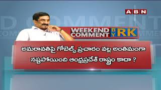 Weekend Comment By RK Promo || 24-07-2021 || ABN Telugu - ABNTELUGUTV