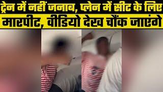VIDEO: प्लेन में यात्रियों के बीच हुई लड़ाई, इस वजह से एक-दूसरे पर बरसाए मुक्के पर मुक्के - ITVNEWSINDIA