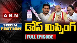 Debate On  డోస్ మిస్సింగ్  || Vaccine Doses Missing In Telugu States | Special Edition | ABN Telugu - ABNTELUGUTV