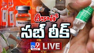 టీకాతో సబ్ ఠీక్..! LIVE : Covid-19 vaccination - TV9 Digital LIVE - TV9