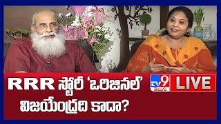 RRR స్టోరీ విజయేంద్రది కాదా..? : Vijayendra Prasad Exclusive Interview - TV9 Digital - TV9