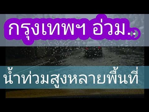 29-สิงหาคม-น้ำท่วมขังหลายพื้นท