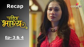 Pavitra Bhagya - पवित्र भाग्य - Episode -3 & 4 - Recap - COLORSTV