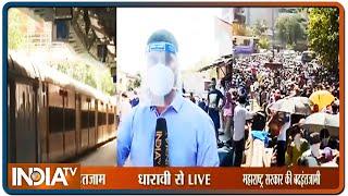 धारावी में मजदूरों की भीड़, पीयूष गोयल की राज्य सरकार से अपील मजदूरों को स्टेशन तक पहुंचाए सरकार - INDIATV