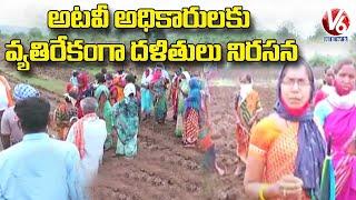Dalits Protest Against Forest Officers Over Stopping For Cultivation | Sircilla | V6 News - V6NEWSTELUGU