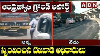 Bezawada Oficials Reacts On ABN Ground Report Over Damaged Roads Situation | ABN Telugu - ABNTELUGUTV