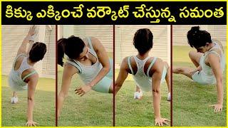 Samantha Akkineni Doing Morning Workout at Home | Samantha Latest Workout | Rajshri Telugu - RAJSHRITELUGU