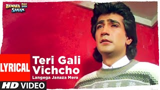 Teri Gali Vichcho Langega Janaza Mera Lyrical | Bewafa Sanam | Krishan Kumar, Shilpa  S | Sonu Nigam - TSERIES