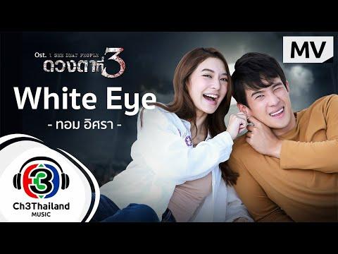 White-Eye-Ost.ดวงตาที่-3-|-ทอม