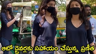 Actress Pranitha Distributing Sanitizers To Auto Drivers | Actress Pranitha Helps Auto Drivers - RAJSHRITELUGU