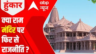 Conspiracy with ram temple construction in Ayodhya? | Hoonkar(15.06.2021) - ABPNEWSTV