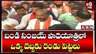 What Is The Bandi Sanjay Plan By Padayatra?   Huzurabad By Elections   ABN Telugu - ABNTELUGUTV