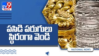 భారీగా తగ్గిన బంగారం, స్వల్పంగా వెండి : Today Gold, Silver Rates - TV9 - TV9