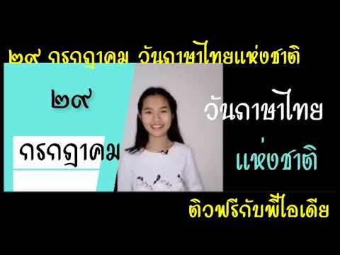 ร่วมรำลึกวันภาษาไทยแห่งชาติ-|๒