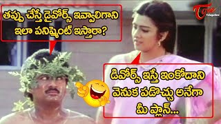 Rajendra Prasad Comedy Scenes | Telugu Comedy Videos | TeluguOne - TELUGUONE
