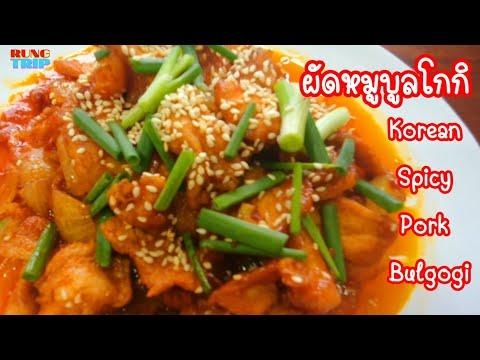 Korean-Spicy--Pork--Bulgogi-ผั