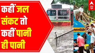 Water shortage in Delhi backslashu0026 flooded lanes in Mumbai - ABPNEWSTV