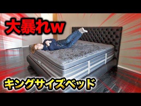 新居のキングサイズのベッドで暴れる28歳独身男性【ヒカキン新居】