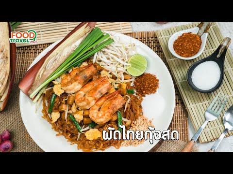 ผัดไทยกุ้งสด- -วิธีทำ- -FoodTr