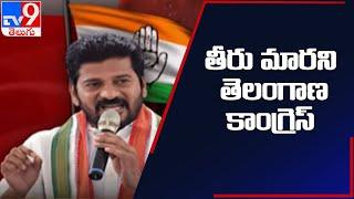 Revanth Reddy Vs Alleti Maheshwar Reddy | అధ్యక్షుడికి అడుగడుగునా కష్టాలే..! - TV9 - TV9