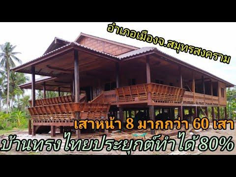 อัพเดทบ้านทรงไทยประยุกต์ทำได้8