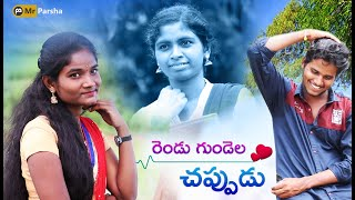 Rendu Gundela Chappudu | Telugu short film 2020 | Arun | Suma | Dimplemanu | Laddu | By Mr Parsha - YOUTUBE