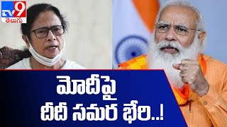 Mamata Banerjee meets Sonia Gandhi    మోడీ తో సమరానికి సై అంటున్న దీదీ - TV9 - TV9