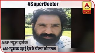 Super Doctor: ABP News viewer expresses gratitude for the initiative - ABPNEWSTV