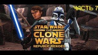 Прохождение Star Wars The Clone Wars Republic Heroes-(Клон войны) часть 7