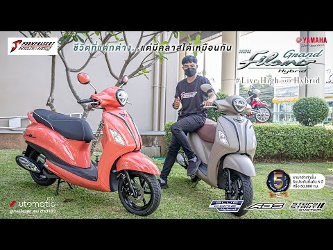 [แนะนำ]-Yamaha-Grand-Filano-Hy