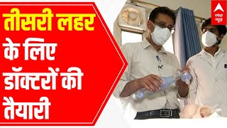 This is how doctors are preparing for Coronavirus third wave   Special Report - ABPNEWSTV