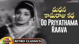 Old Telugu Melody Songs | Oo Priyathama Raava Video Song | Madhana Kamaraju Katha Movie Songs - MANGOMUSIC