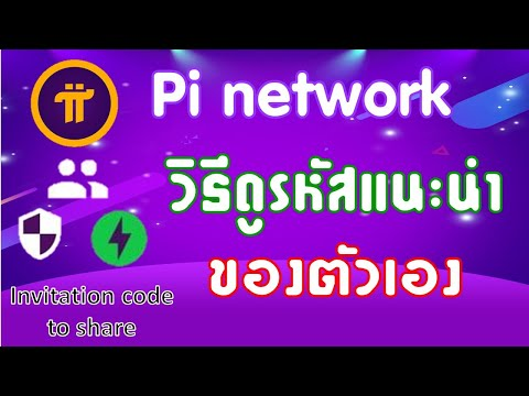 Pi--วิธีดูรหัสแนะนำของตัวเอง