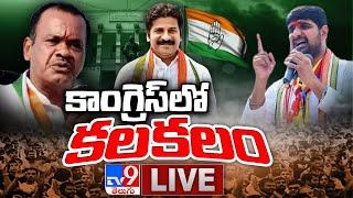 కాంగ్రెస్ లో కలకలం LIVE || Kaushik Reddy Vs Revanth Reddy - TV9 Digital - TV9
