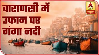 Ganga river swollen post downpour, many piers submerged   Mausam Top 10 - ABPNEWSTV