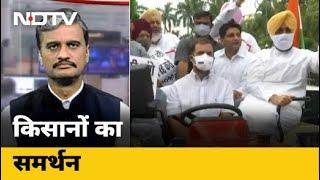 संसद के अंदर और बाहर हंगामा, Rahul Gandhi Tractor से पहुंचे | 5 Ki Baat - NDTVINDIA