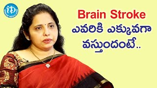Brain Stroke is common in people above 60 years - Neurologist Dr Padma Veerapaneni | iDream Movies - IDREAMMOVIES