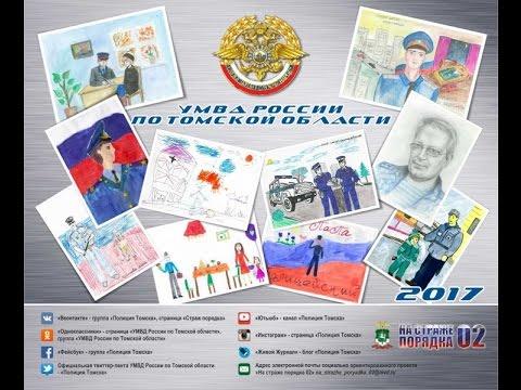 В УМВД России по Томской области состоялось награждение участников конкурса «Мой папа полицейский»