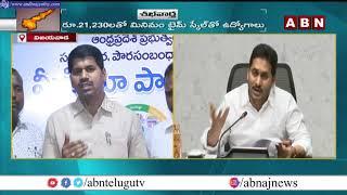 డీస్సీ 2008 అభ్యర్థులను కాంట్రాక్టు విధానంలో ఉద్యోగాలు | ABN Telugu - ABNTELUGUTV