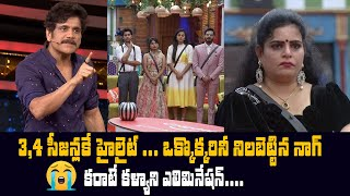 Big Boss 4 Day -13 Highlights | BB4 Episode 14 | BB4 Telugu | Nagarjuna | IndiaGlitz Telugu - IGTELUGU