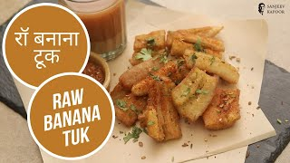 रॉ बनाना टूक  |  Raw Banana Tuk  |  Sanjeev Kapoor Khazana - SANJEEVKAPOORKHAZANA
