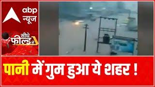 Heavy rains lash Maharashtra, red alert sounded  |  Seedhe Field Se (22 July 2021) - ABPNEWSTV
