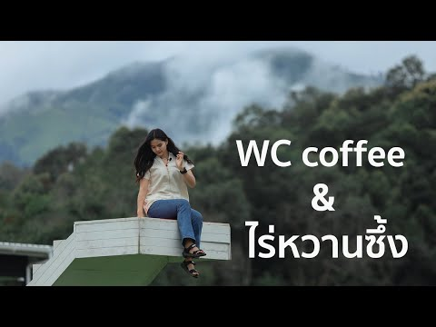 WC-coffee-&-ไร่หวานซึ้ง--แพทสา