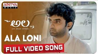 Ala Loni  Full Video Song | Ala Video Songs | Bhargav Kommera,Shilpika,Malavika |Sarat Palanki - ADITYAMUSIC