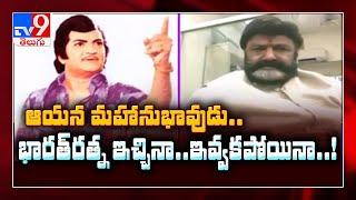 Balakrishna reaction Bharat Ratna to NTR - TV9 - TV9