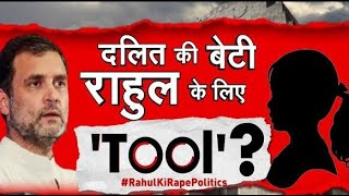 Taal Thok Ke LIVE: Dalit की बेटी Rahul Gandhi के लिए 'TOOL' ? | Delhi Rape Case | TTK Live | Debates - ZEENEWS